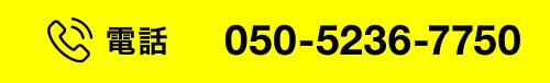 電話 050-5236-7750