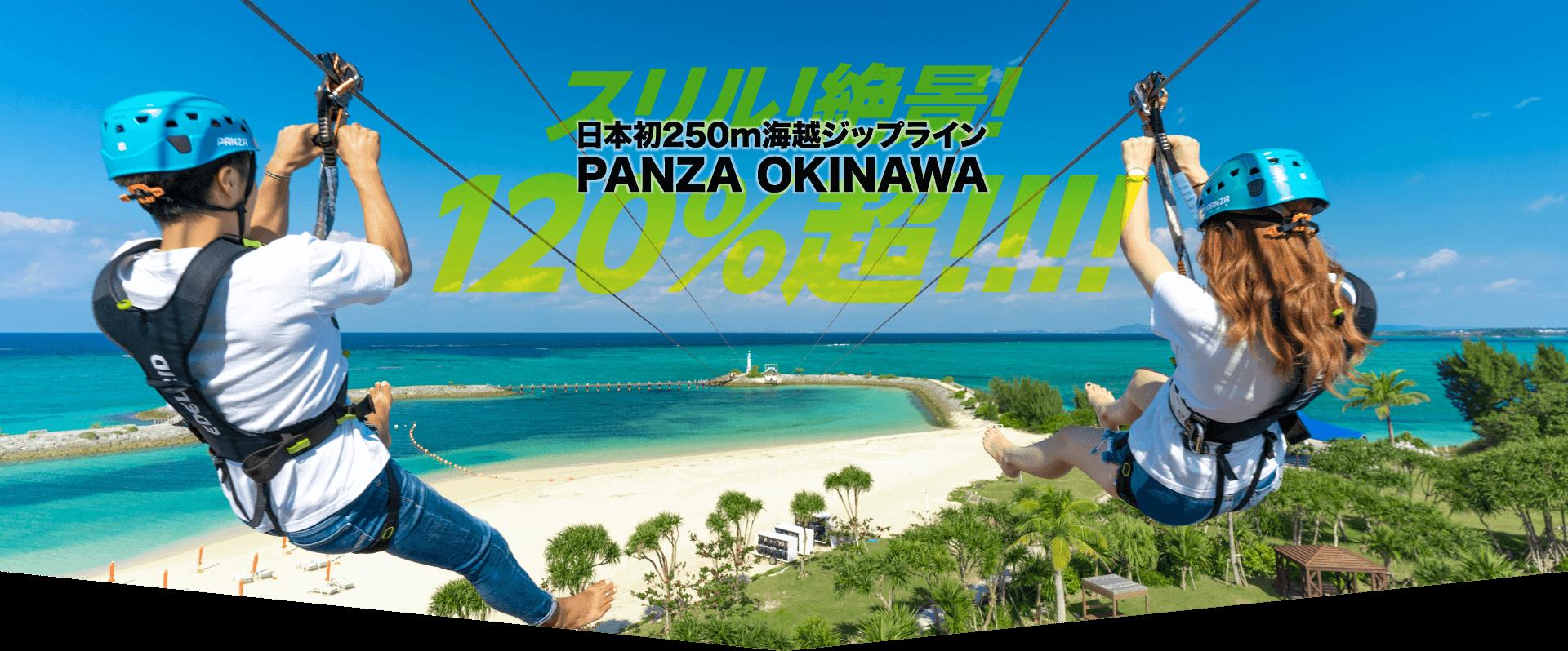 日本初250m海越ジップライン PANZA OKINAWA