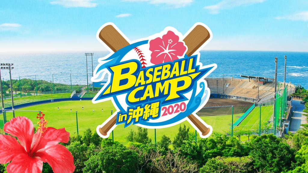 2020プロ野球キャンプ in ♯沖縄
