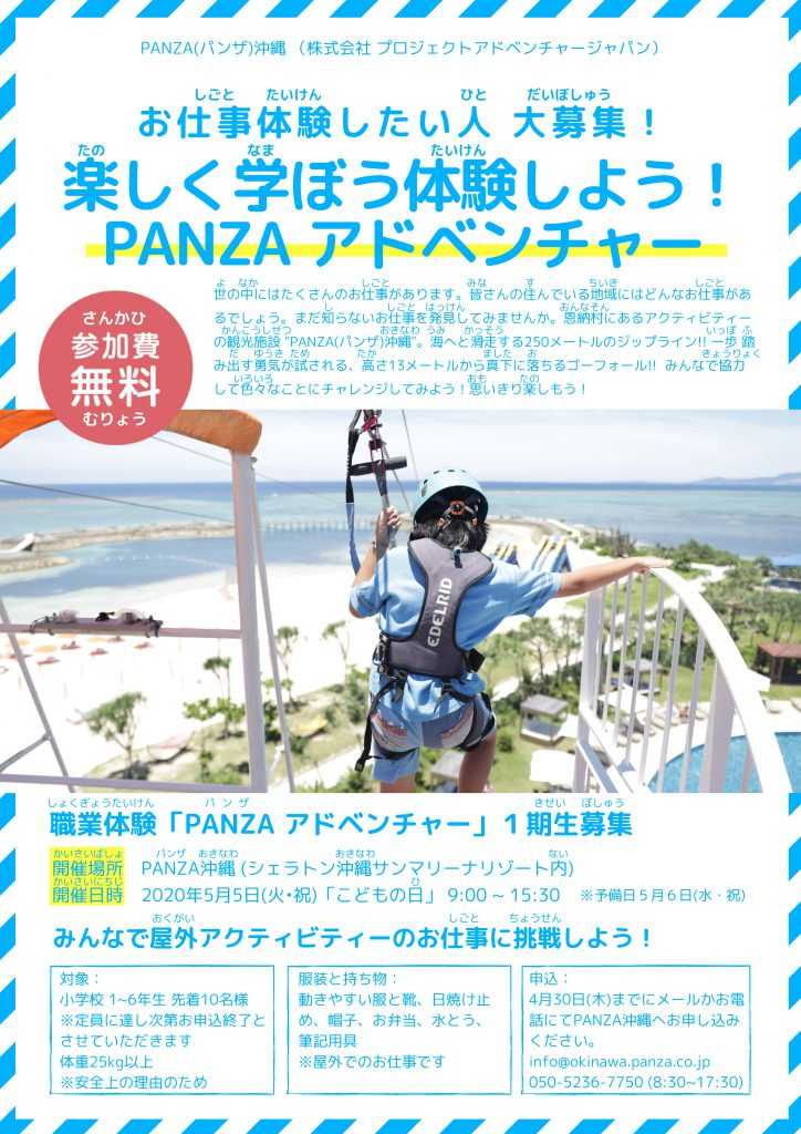 職業体験 「楽しく学ぼう体験しよう!PANZAアドベンチャー」中止および延期のお知らせ