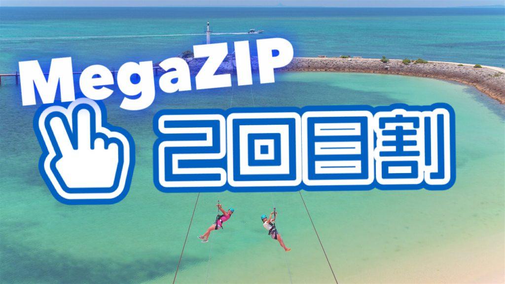 MegaZIP 2回目割スタート!